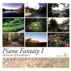 ピアノ ファンタジーI Memories Of Landscape I