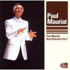【メール便送料無料】ポール・モーリア / エーゲ海の真珠〜ポール・モーリア・ベスト・セレクション2[CD]