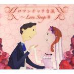 【メール便送料無料】ロマンチック台流〜Love Songs3[CD][2枚組]