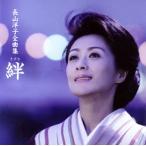 長山洋子 / 長山洋子全曲集〜絆〜[CD]
