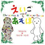 NHK「えいごであそぼ」クリスマス&ウィンターソング[CD]