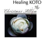 コラージュ / KOTOで聴く クリスマス・アルバム[CD]