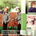 「ときめきメモリアルGirl's Side 2nd Kiss」ドラマ&イメージソングアルバム Vol.1〜佐伯瑛・氷上格・赤城一雪〜[CD]
