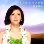 松浦亜弥 / ダブル レインボウ[CD]