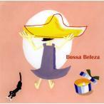 ボッサ・ベレーザ[CD]