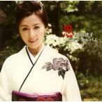 長山洋子 / 恩〜長山洋子ベストアルバム[CD]