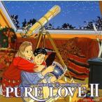 ピュア・ラヴ2〜winter romance〜[CD]