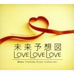 未来予想図・LOVE LOVE LOVE〜吉田美和オルゴール作品集[CD][2枚組]