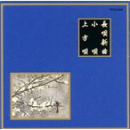 長唄新曲・小唄・上方唄[CD]