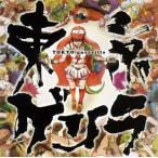 東京ゲリラ[CD]
