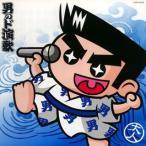 男のド演歌[CD]