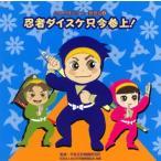 2008年ビクター発表会(2) 忍者ダイスケ只今参上![CD]