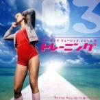 Yahoo!CD・DVD グッドバイブレーションズ【メール便送料無料】ウォーキング ミュージック シリーズ(3) トレーニング〜上級編〜[CD]