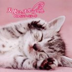 【メール便送料無料】決定盤!! 天使のオルゴール POPSラブ・バラード ベスト[CD]
