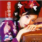 【メール便送料無料】吉木りさ / 夜桜お七 [CD+DVD][2枚組]