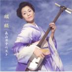 長山洋子 / 長山洋子ベスト〜麒麟〜[CD]