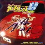スーパー★アニメ☆リミックス 峠TOUGE〜痛車ダンスミーティング〜[CD]