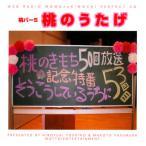 吉野裕行&保村真のウェブラジオ「桃のきもち」パーフェクトCD〜桃パー5・桃のうたげ[CD]