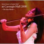 川井郁子 at カーネギーホール 2008  新世界