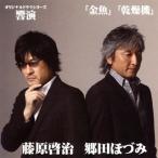 藤原啓治,郷田ほづみ / 「金魚」「乾燥機」[CD]