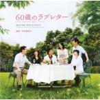 「60歳のラブレター」オリジナル・サウンドトラック / 平井真美子[CD]
