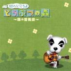 「街へいこうよ どうぶつの森」〜森の音楽会〜[CD]