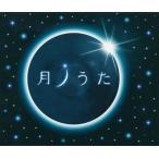 月ノうた[CD]