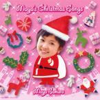 さくらまや / まやのクリスマス・ソング[CD]
