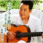 【メール便送料無料】五木ひろし / ハマクラを歌う-浜口庫之助作品集-[CD]