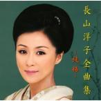長山洋子 / 長山洋子全曲集〜純梅〜[CD]