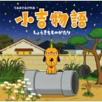小吉物語 しょうきちものがたり [CD+DVD][2枚組]