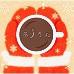 冬ノうた[CD]