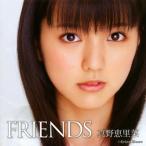 真野恵里菜 / FRIENDS[CD]