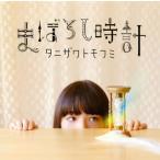 タニザワトモフミ / まぼろし時計[CD]