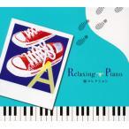 リラクシング・ピアノ〜嵐コレクション[CD]