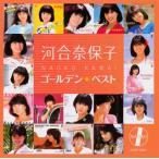 河合奈保子 / ゴールデン★ベスト[CD]