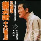 三遊亭楽太郎 / 十八番集(二) 禁酒番屋 / 死神[CD]