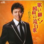 三山ひろし / 歌い継ぐ!昭和の流行歌[CD]
