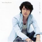 ユン・サンヒョン / 誓い[CD]