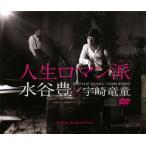 水谷豊×宇崎竜童 / 人生ロマン派[CD]【M】[3枚組]