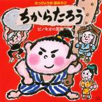 はっぴょう会 劇あそび ちからたろう / ピノキオの冒険[CD]