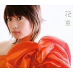 北乃きい / 花束[CD][2枚組]