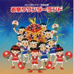 2010年ビクター発表会(4) お祭りワンダーランド[CD]