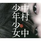 中村中 / 少年少女[CD]