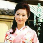 長山洋子 / 長山洋子ベスト〜おけさ恋唄〜[CD]