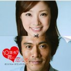 NHKドラマ10「10年先も君に恋して」オリジナル・サウンドトラック / 河野伸[CD]画像