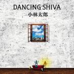 小林太郎 / DANCING SHIVA[CD]