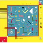 ハルメンズ / ハルメンズの近代体操+8[CD]