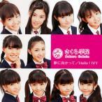 さくら学院 / 夢に向かって / Hello!IVY[CD]