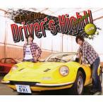 斎賀みつき,浪川大輔 / 「斎賀・浪川のDriver's High!!」DJCD 1st.DRIVE[CD]【M】[3枚組]